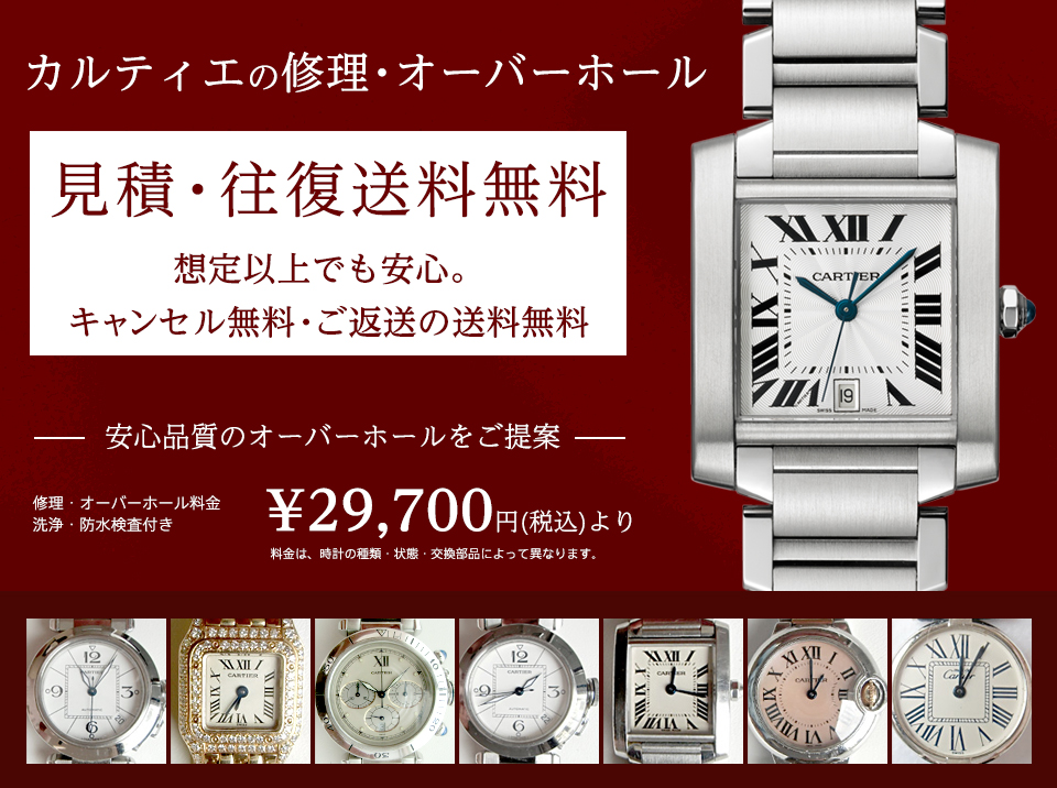 buy popular 15e50 6a4b5 カルティエの時計修理オーバーホール専門 19000円より 時計修理 ...
